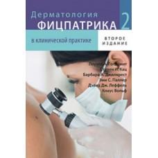Вольф К.   Дерматология Фицпатрика в клинической практике  т.2