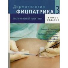 Вольф К.   Дерматология Фицпатрика в клинической практике  т.3