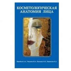 Воробьев А.А.   Косметологическая анатомия лица
