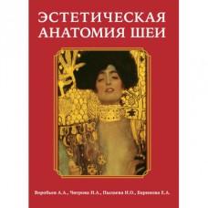 Воробьев А.А.   Эстетическая анатомия шеи