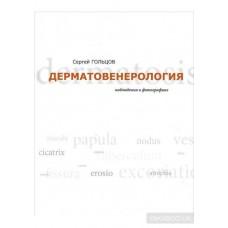 Гольцов С.   Дерматовенерология. Наблюдения в фотографиях