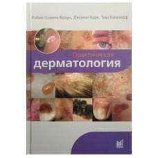Грэхем Р.   Практическая дерматология