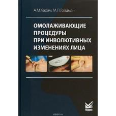 Карам А.М.   Омолаживающие процедуры при инвалютных изменениях лица
