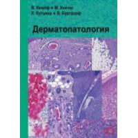 Кемпф В.   Дерматопатология
