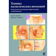 Контис Т.   Техника косметических инъекций
