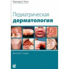 Коэн Б.   Педиатрическая дерматология