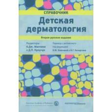 Манчини А.   Детская дерматология. Справочник
