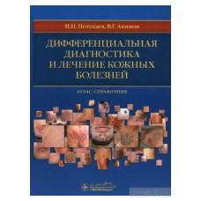 Потекаев Н.   Дифференциальная диагностика и лечение кожных болезней
