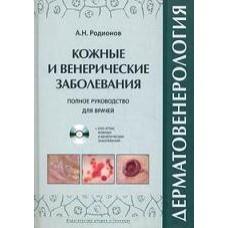 Родионов А.Н.   Дерматовенерология