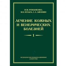 Романенко И.М.   Лечение кожных и венерических болезней. В 2-х томах