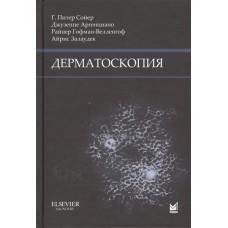 Сойер П.   Дерматоскопия
