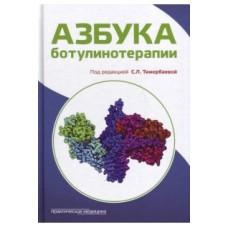 Тимербаева С. Л.   Азбука ботулинотерапии