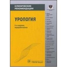 Лопаткин Н.А.  Урология. Клинические рекомендации