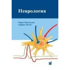 Мументалер М.  Неврология