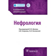 Шилов А.В.   Нефрология. Клинические рекомендации