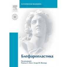 Мой Р.   Блефаропластика