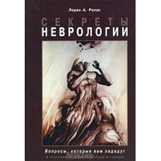 Лоран А. Ролак  Секреты неврологии