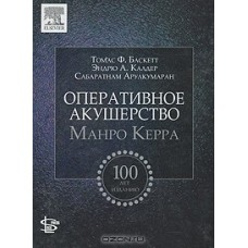 Томас Ф. Баскетт -  Оперативное акушерство