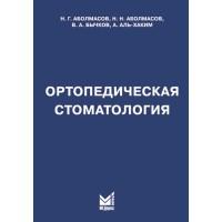 Аболмасов Н. Г.   Ортопедическая стоматология