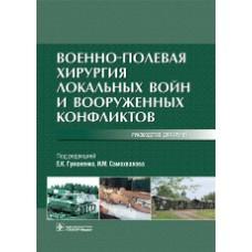 Рукавицын О.А.  Гематология. Национальное руководство